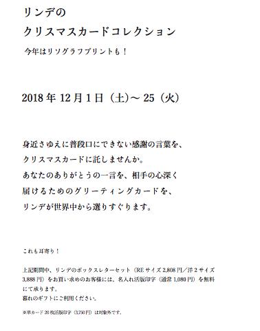 スクリーンショット 2018-12-02 18.56.13